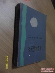 冬天里的春天(上) /李国文著