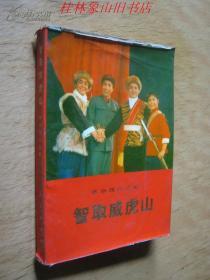 革命现代京剧:智取威虎山(1970年7月演出本) /上海京剧团《智?