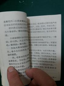 无产阶级文化大革命文件汇编 +无产阶级文化大革命文件汇编【二 】2本售【内有2张语录毛像1张】 【带出版说明一张 纸片】1967年一版一印私藏书未阅干净无字迹】