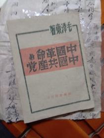 红色文献 中国革命与中国共产党  1939年陕南新闻社印