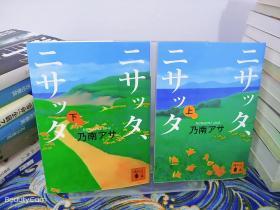 乃南アサ《二サッタ、二サッタ》 上下两册 日文原版书籍小说 讲谈社文库