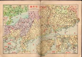 16开民国版 原版抗战老地图1张:《广东省》【从1939年出版的《增订本国分省精图》中拆下来的,品如图】