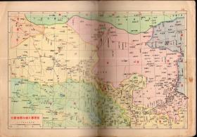 16开民国版 原版抗战老地图1张:《甘肃省西北部及宁夏省》【从1939年出版的《增订本国分省精图》中拆下来的,品如图】