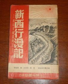 《新西行漫记》(原名:与中共相处两年) 1950年上海时代书局再版