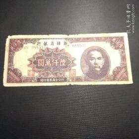 新疆省银行 六千万 陆仟万 纸币