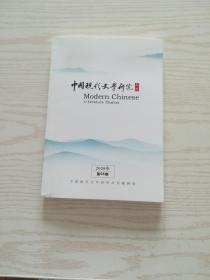 中国现代文学研究丛刊(2020年05期)