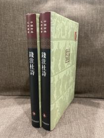 钱注杜诗(全二册,中国古典文学丛书,布面精装)