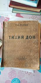 俄文原版 静静的顿河 ТИХИЙ ДОН   1945年出版 12开  精装