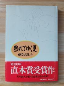 日文原版书 熟れてゆく夏  単行本  藤堂 志津子  (著)