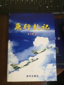 飞行札记(作者签赠本)