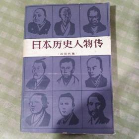 日本历史人物传(近现代篇)