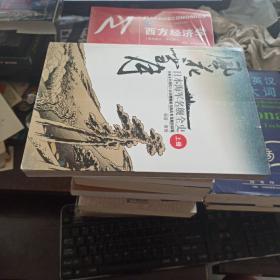 风花雪月:日本海军名舰全史:从幕末至现代八百余艘舰艇名称由来及舰历纵览(上册)