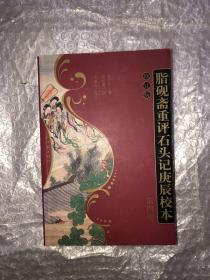 脂砚斋重评石头记庚辰校本 修订版 第四卷 第4卷