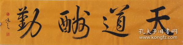 【自写自销】中国当代艺术家协会副主席,黄河文化书画院院士,中国孔子国际书画研究院首席画家王丞手写!天道酬勤132
