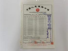 云南普洱茶叶资料,中国茶叶公司下关茶厂保单一份,总经理宋杰签章。