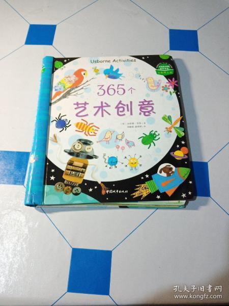 365个艺术创意