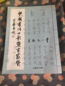 中国书法十歌暨百家赞 【作者曹一凡签赠本】