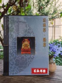 珐琅彩 粉彩 叶佩兰 上海科技出版(全新塑封)