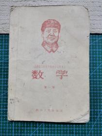 文革课本数学第一册