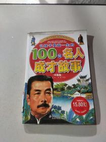 让孩子受益一生的100位名人成才故事中国卷
