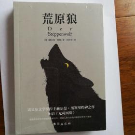 荒原狼(比肩《尤利西斯》,德文直译,无删减完整版。慕尼黑大学图书馆收藏版本。)