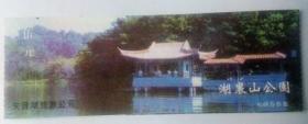 门票:湖里山公园(仅供收藏)