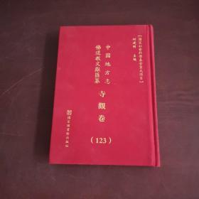 中国地方志佛道教文献汇纂 寺观卷