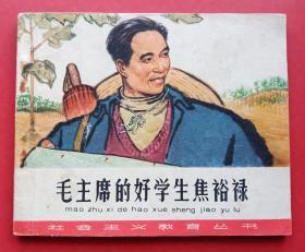 毛主席的好学生焦裕禄(老版书)