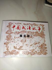 中国成语故事寓言篇1