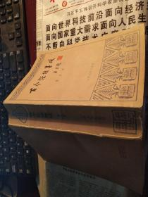 古今俗语集成(第五卷)