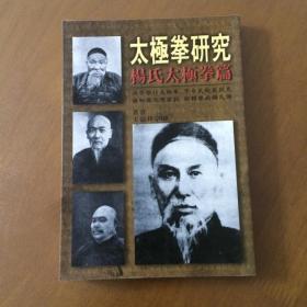 太极拳研究----杨氏太极拳篇-王嘉祥宗师