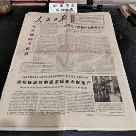 文革报纸 人民日报 1967年1月20日