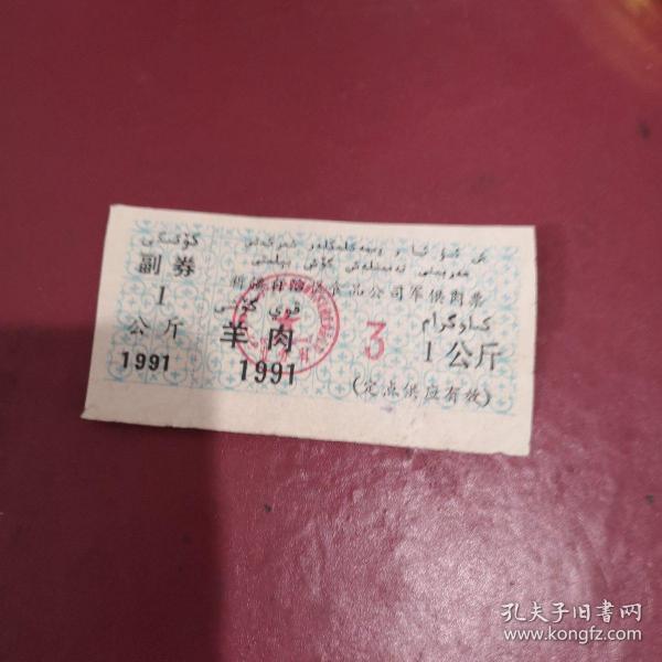 【杂票】1991年新疆军供肉票1枚