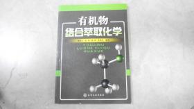 有機物絡合萃取化學   C7