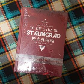 斯大林格勒三部曲第一部:兵临城下(典藏版)