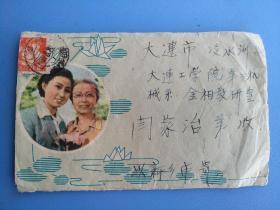 五十年代的实寄封