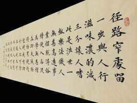 【全网独家授权代理】实力书法家田恩亮楷书精品:《菜根谭》节选