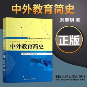 21世纪高等继续教育精品教材·教育学系列:中外教育简史