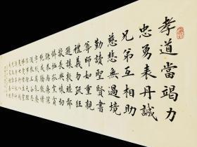 【全网独家授权代理】实力书法家田恩亮楷书精品:范仲淹家训