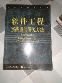 软件工程:实践者的研究方法
