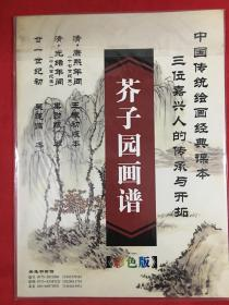 芥子园画谱彩色版本 邮票纪念册
