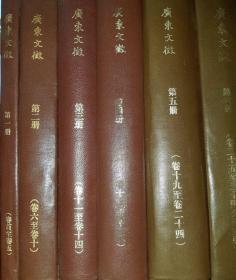 广东文征 全六册6册