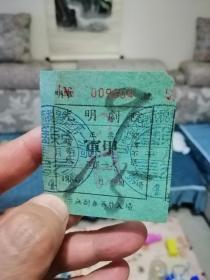 五十年代军用电影票
