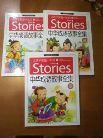 让孩子受益一生的中华成语故事全集(儿童彩图注音版)(全三册)