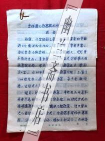 烹饪饮食文化.杂志社稿件1904,【成茹】全球最大燕窝输出国--印尼,带信封