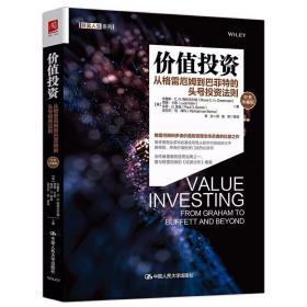 价值投资:从格雷厄姆到巴菲特的头号投资法则(经典珍藏版)