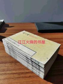 原南阳 《丛桂亭医事小言》 8册一套全(丛桂亭医事小言)