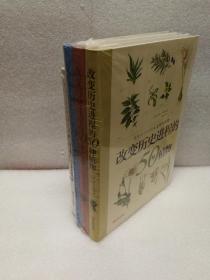 改变历史进程的50种系列丛书(3册合售):改变历史进程的50种机械丶改变历史进程的50种植物丶改变历史进程的50种矿物