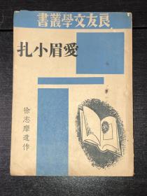 新文学精品《爱眉小札》(民国22年版 品相不错)