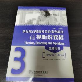视听说教程3(教师用书)/新标准高职商务英语系列教材